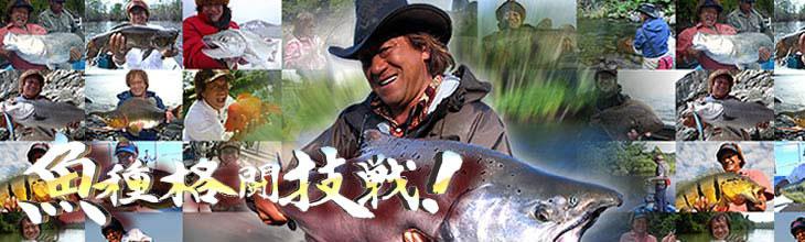 魚種格闘技戦!